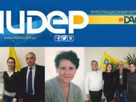 Квітневий випуск інформаційного бюлетеня «ЛІДЕР»
