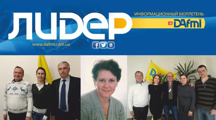 Апрельский выпуск информационного бюллетеня «ЛИДЕР»