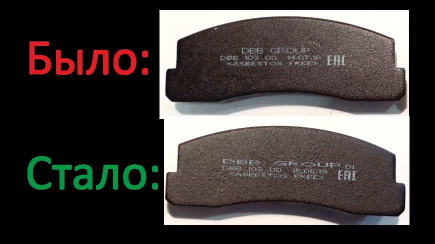 Введен дополнительный элемент защиты тормозных колодок DBB от подделки