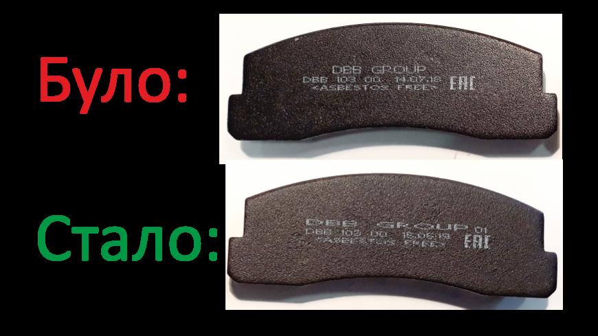 Введено додатковий елемент захисту гальмівних колодок DBB від підробки