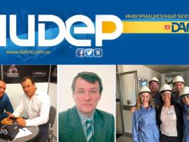 Сентябрьский выпуск информационного бюллетеня «ЛИДЕР»