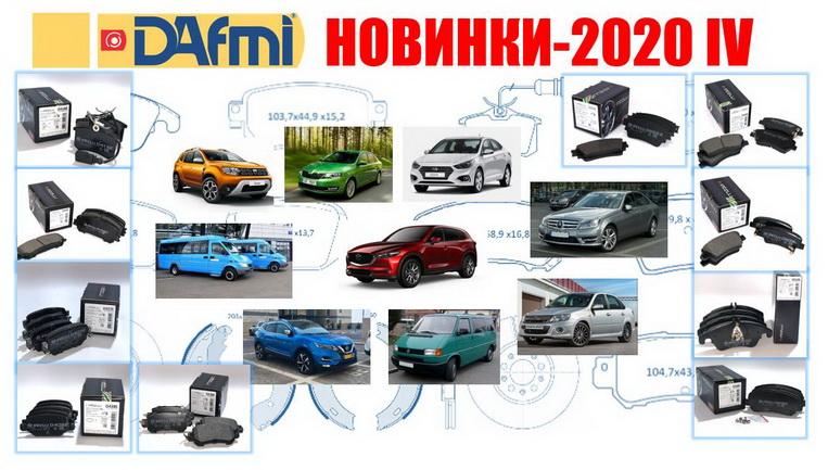 НОВИНКИ DAFMI 2020 IV