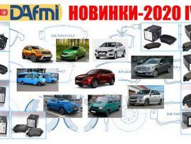 НОВИНКИ DAFMI 2020-IV